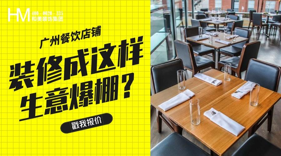 广州餐饮店铺装修公司.jpg