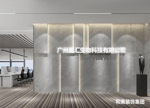 广州盈汇生物科技有限公司办公室装饰工程