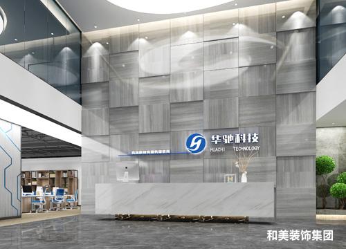 广州市华驰信息科技有限公司办公楼装饰工程