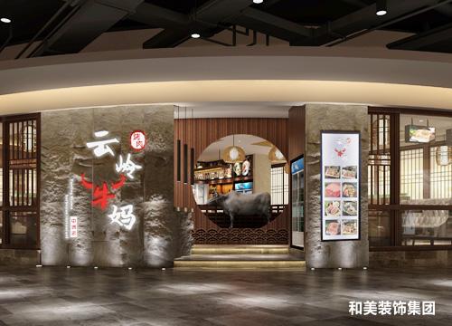 云岭牛妈餐厅装修设计