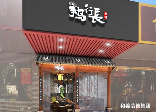 鹅行长餐饮旗舰店装修设计