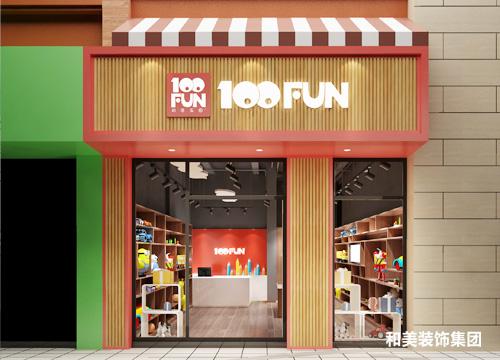 100FUN动手乐园玩具店装修项目