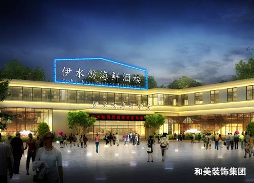 东莞沙田伊水鲂海鲜酒楼设计项目